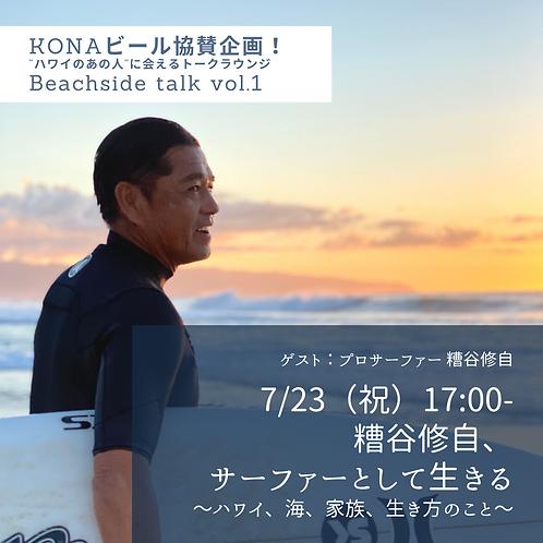 糟谷修自「サーファーとして生きる」〜ハワイ、海、家族、そして生き方のこと〜 <コナビール協賛企画>(L01200723)