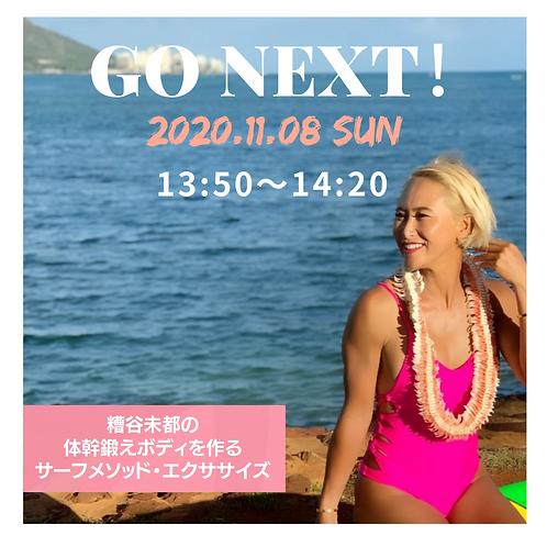 【GO NEXT! オンラインフェス・プログラム】糟谷未都の体幹鍛えボディを作るサーフメソッド・エクササイズ(C08201108)