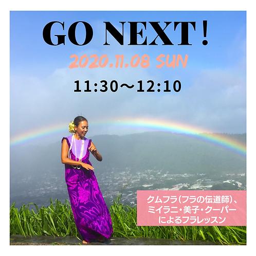 【GO NEXT! オンラインフェス・プログラム】クムフラ(フラの伝道師)、ミイラニ・美子・クーパーによるフラレッスン(C20201108)