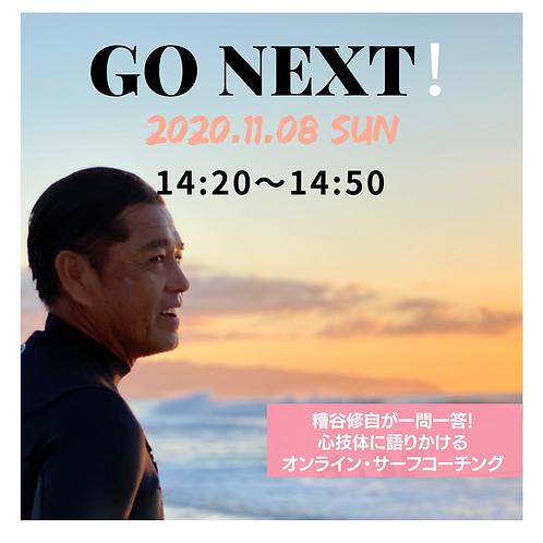 【GO NEXT! オンラインフェス・プログラム】糟谷修自が一問一答!心技体に語りかけるオンライン・サーフコーチング(L01201108)