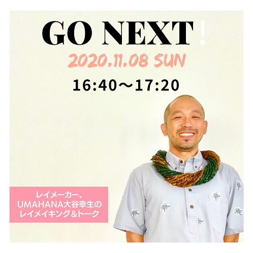 【GO NEXT! オンラインフェス・プログラム】レイメイカー、UMAHANA大谷幸生のレイメイキング&トーク(C21201108)
