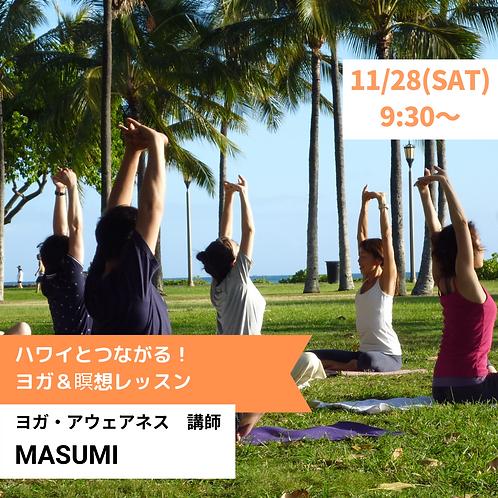 ハワイとつながる!ヨガ&瞑想レッスン(C04201128)
