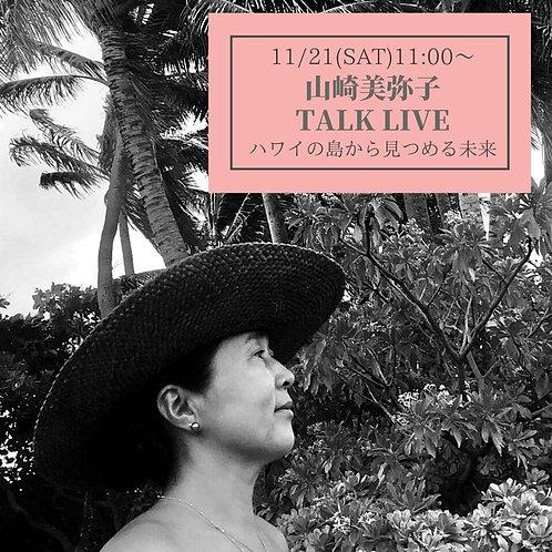アーティスト・山崎美弥子さんトークライブ「ハワイの島から見つめる未来」(C28201121)
