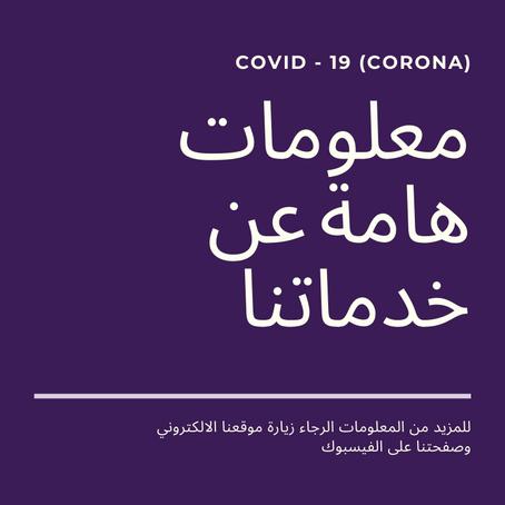 تغييرات جديدة نظرا لفيروس كورونا - 18.11.2020