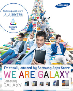 Samsung_Galaxy_launch_ad.jpg