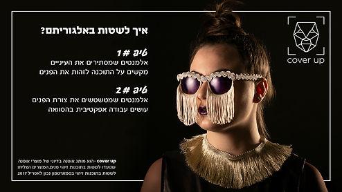 branding for hiding masks 2.jpg