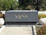 Jerusalem_Herzl's_Grave.jpg