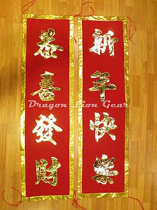 Chinese New Years Scrolls (Pair)