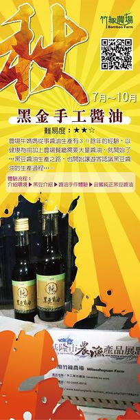 秋季-手工醬油