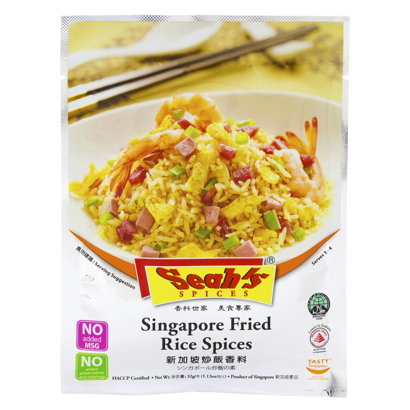 Singapore Fried Rice Spices