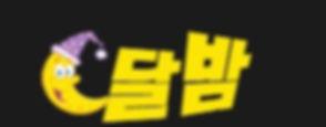 강남셔츠룸, 강남란제리, 강남유흥커뮤니티, 강남오피커뮤니티 달밤.jpg