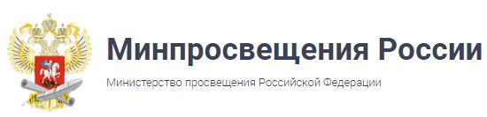мин-во просвещения РФ