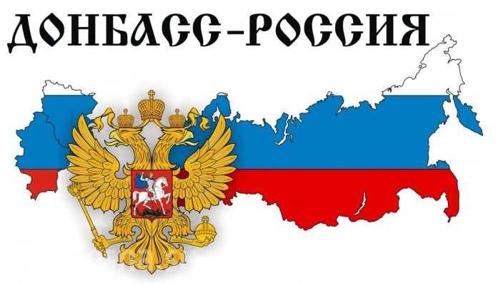 ДОНБАСС РОССИЯ