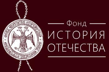"""ФОНД """"ИСТОРИЯ ОТЕЧЕСТВА"""""""
