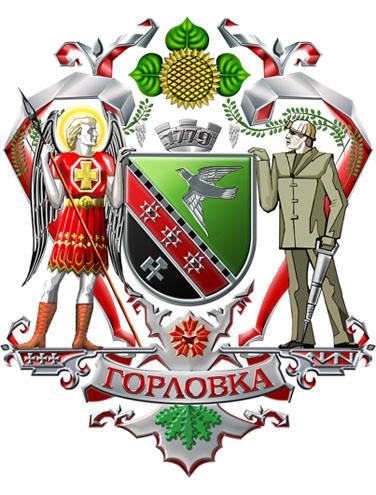 ГОРЛОВКА_(official)
