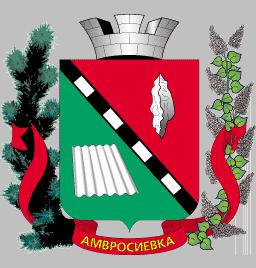 АМВРОСИЕВКА