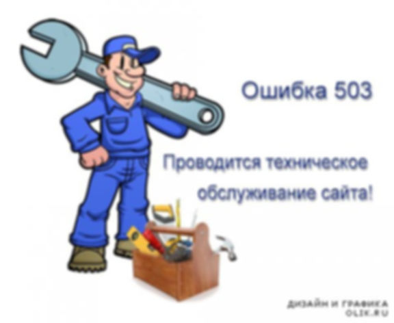 1455186562_error-503.jpg