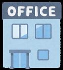 オフィス建物.png
