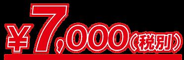 7000円.png
