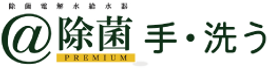 アット除菌ロゴ.png