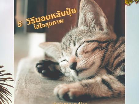 5 วิธีนอนหลับปุ๋ยใส่ใจสุขภาพ