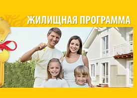жилищная программа, Сибирское здоровье, программа развития бизнеса