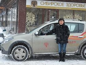 пуличла автомобиль машину в сибирском здоровье Марина Лигай