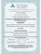 Сертификат_ИСО-1.jpg