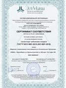 Сертификат_ИСО-0.jpg