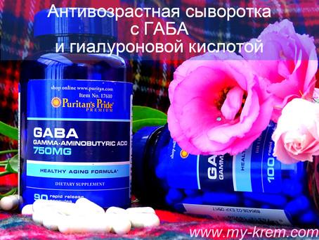 Сыворотка с ГАБА и гиалуроновой кислотой (эффект Ботокса)