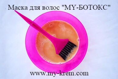 """Маска для волос """"Мой Ботокс"""""""