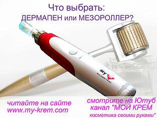 Что выбрать дермапен или мезороллер (дермароллер, дермаролик).