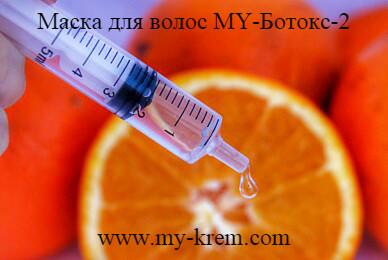 Маска для волос  «MY-Ботокс-2» (рецепт маски от выпадения волос)