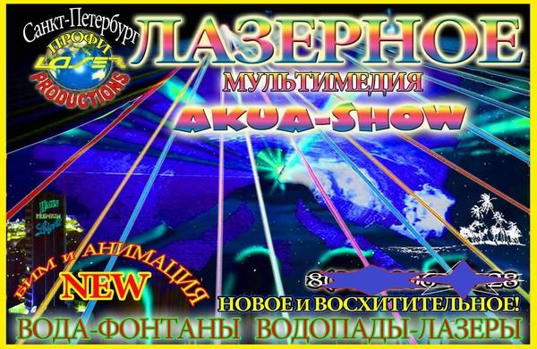 флаер-Лазерное-шоу1.jpg