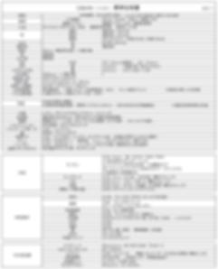 リベルタ標準仕様書 2020/7.png