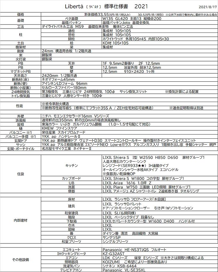 リベルタ標準仕様書 2021 8/17.png