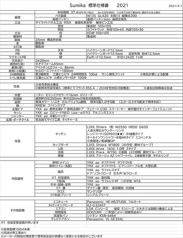 SUMIKA標準仕様書2021 4/1.png