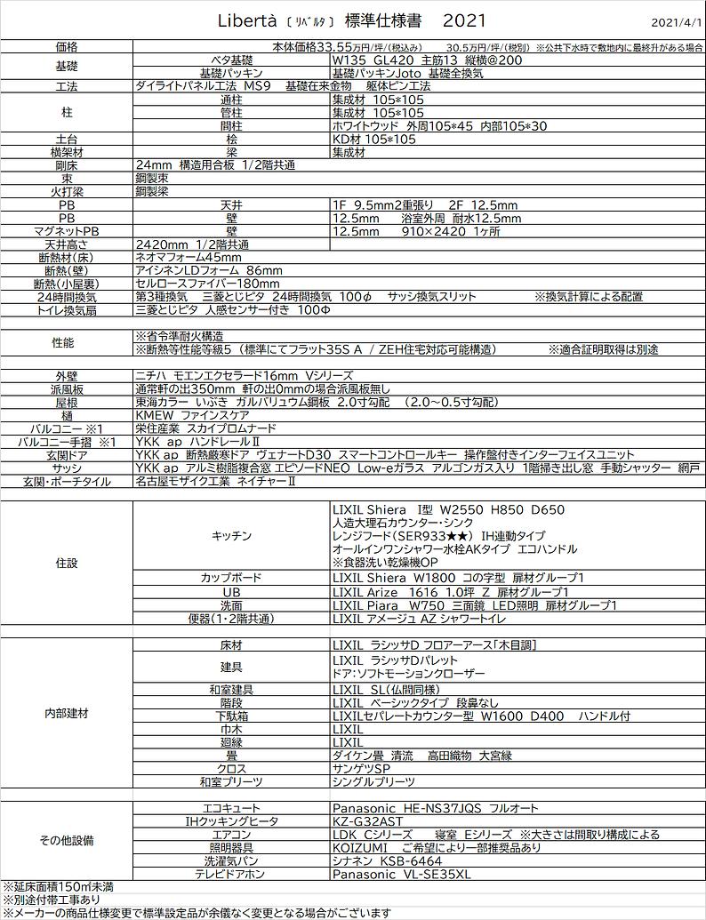 リベルタ標準仕様書 2021 4/1.png