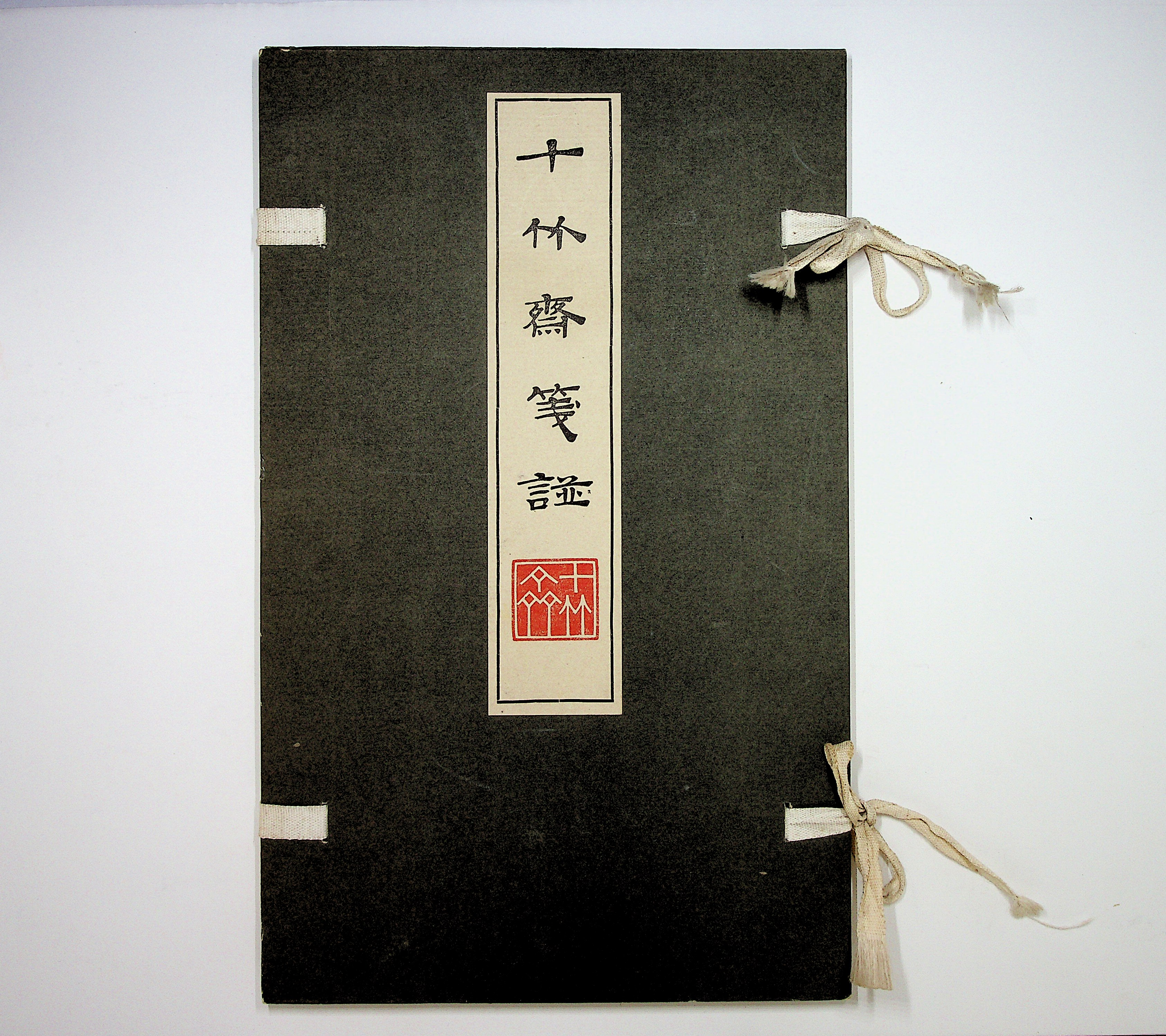 chinesepoetry2
