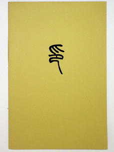 Der Chinesische Stempel (1972)