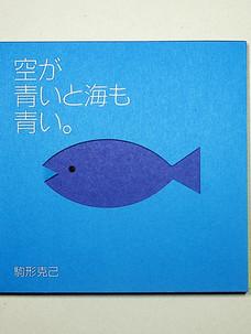 Quand le ciel est bleu (1995)