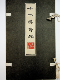 Chinese Poetry Paper by the Master of the Ten Bamboo Hall (1948)