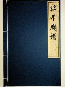 Chinesische Farbendrucke der Gegenwart (1945)
