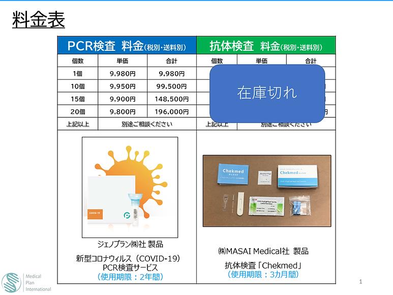 PCR検査料金表.png