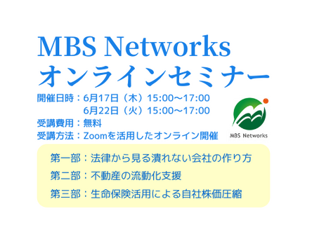 MBS Networksオンラインセミナー 6/17、6/22開催決定!