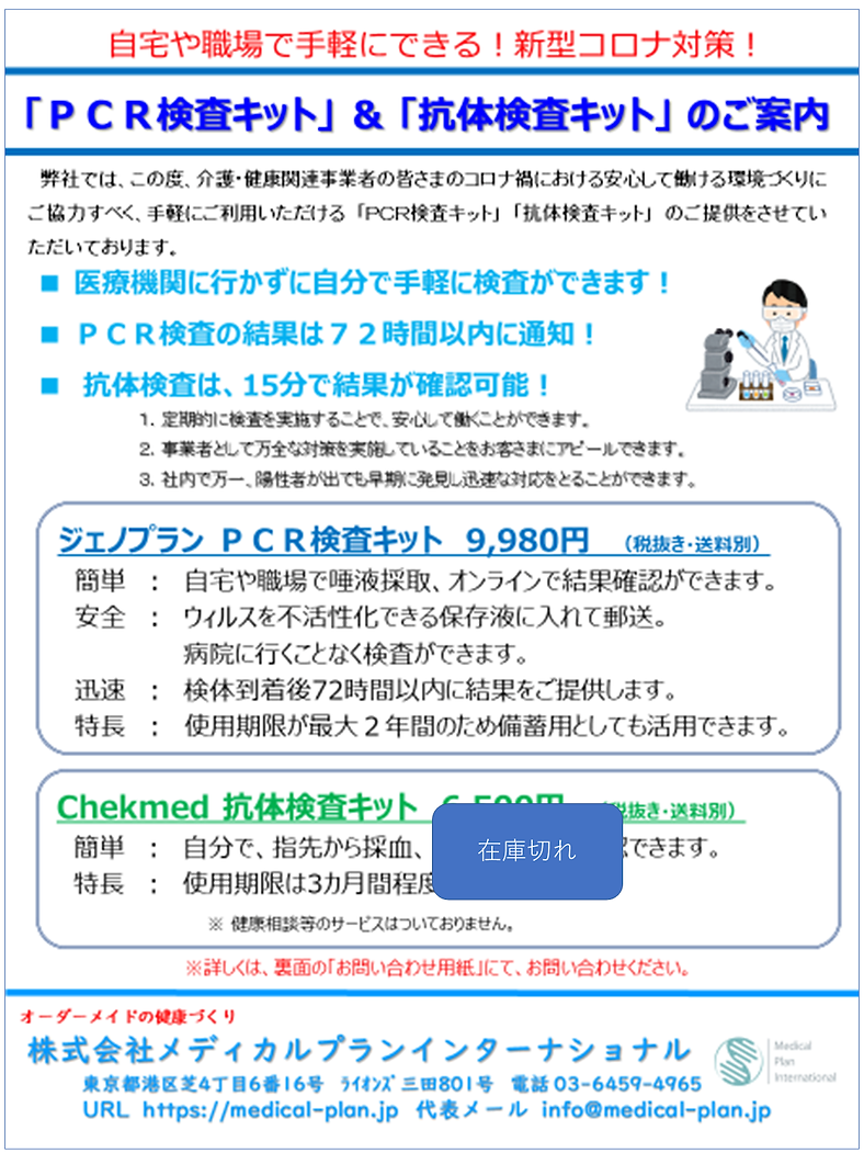「PCR検査キット」&「抗体検査キット」のご案内.png