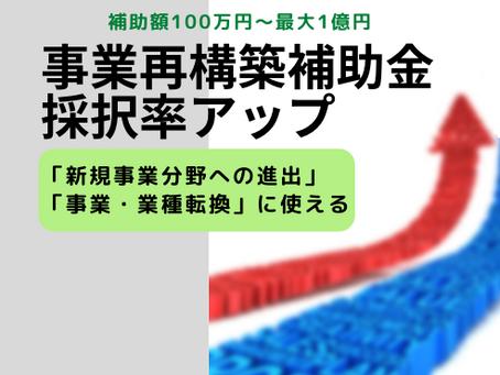 「事業再構築補助金」Netセミナー  5/10追加開催決定!