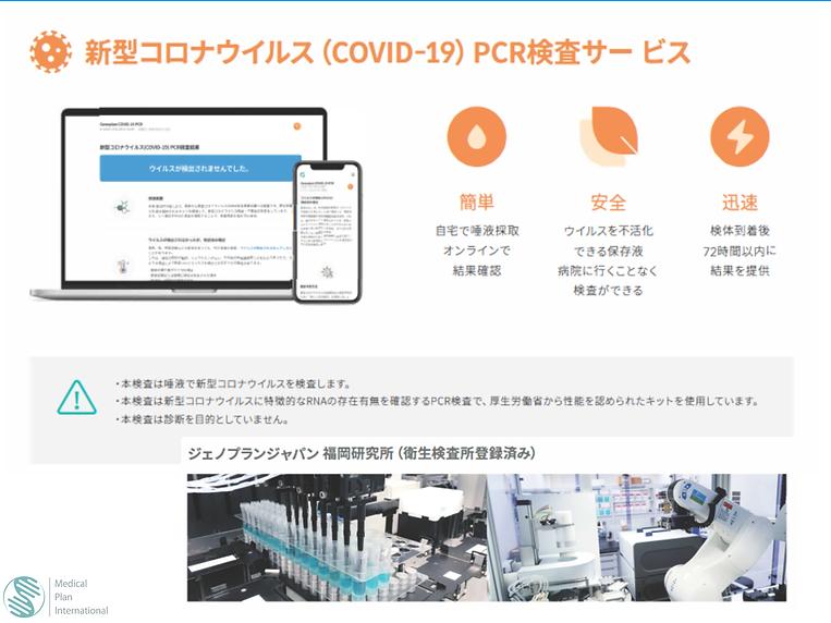 PCR検査について.png