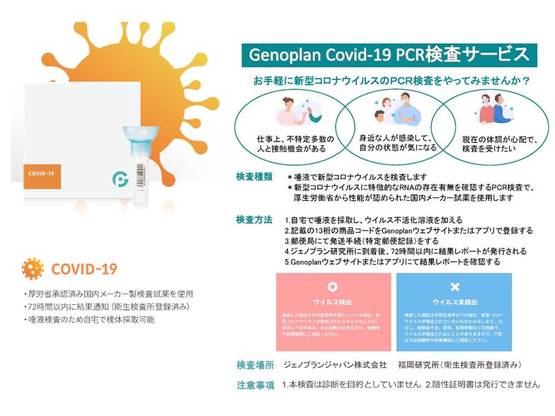 PCR検査について3.png
