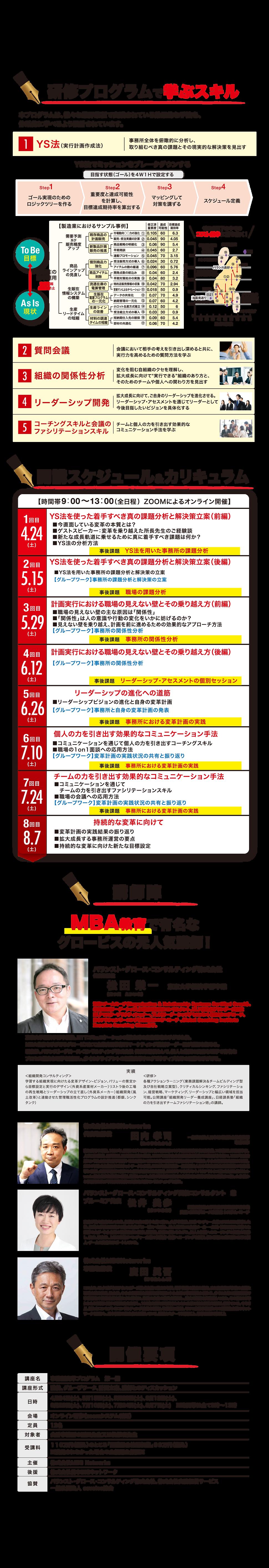ビジネス講座02 (2).png